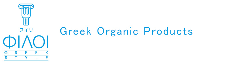 ギリシャのオーガニック製品